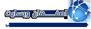 اصفهان وبسایت